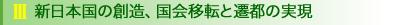 新日本国の創造、国会移転と遷都の実現